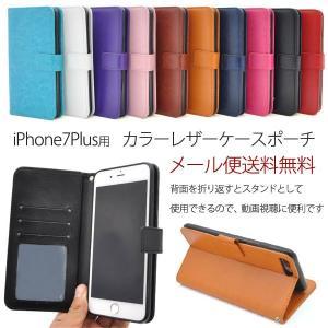 アイフォン7Plus 手帳 レザーケース ケース カバー おしゃれ シンプル|ushops