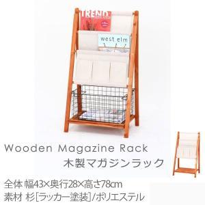 マガジンラック 木製 収納棚 おしゃれ 本棚|ushops