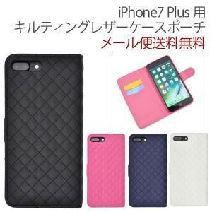 iPhone7Plus ケース カバー アイフォン7Plus 手帳 キルティング レザーケース|ushops