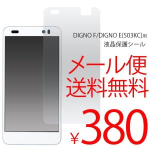 DIGNO F digno E 503KC ディグノ 液晶保護シール ディグノF グレア 液晶保護フィルム|ushops