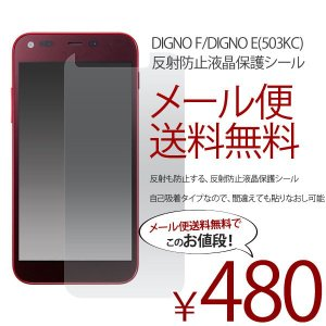 DIGNO F digno E 503KC ディグノ 液晶保護シール ディグノF 反射防止|ushops