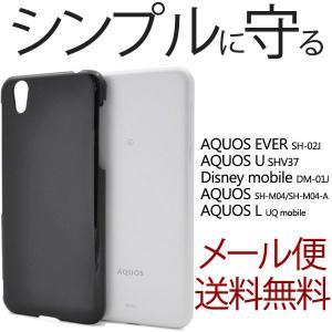 AQUOS EVER SH-02J/AQUOS U SHV37/Disney mobile DM-01J/AQUOS L カラーケース アクオス ブラック ハードケース ushops