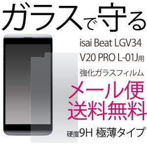 V20 PRO L-01J isai Beat LGV34 液晶保護 ガラスフィルム ガラス フィルム|ushops