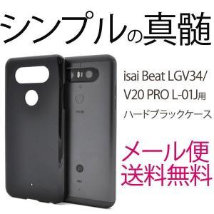 LGV34 isai Beat イサイビート スマホ ケース カバー ハードケース LGV34ケース LGV34カバー|ushops