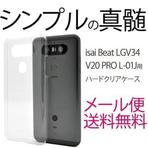 LGV34 isai Beat イサイビート スマホ ケース カバー ハードケース クリア V20 PRO L-01J|ushops