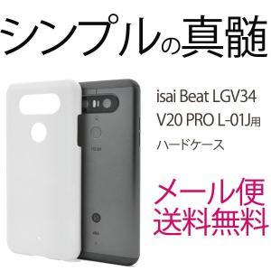 LGV34 isai Beat イサイビート スマホ ケース カバー ハードケース ホワイト V20 PRO L-01J|ushops