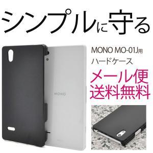 MONO MO-01J ハードケース ケース カバー|ushops