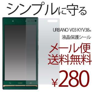 液晶保護フィルム URBANO V03 KYV38 アルバーノ シール 保護フィルム ushops