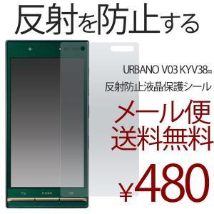 反射防止液晶保護フィルム URBANO V03 KYV38 アルバーノ シール 保護フィルム ushops