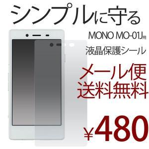 MONO MO-01J 保護フィルム 液晶保護 docomo ドコモ|ushops