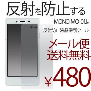 MONO MO-01J 保護フィルム 反射防止 docomo ドコモ|ushops