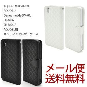 アクオスフォン EVER 手帳型 SH-02J/AQUOS U SHV37/Disney mobile DM-01J/SH-M04 楽天モバイル・SIMフリー/SH-M04-A/AQUOS L UQ mobile ushops