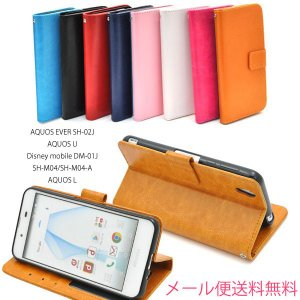 AQUOS EVER 手帳型 SH-02J/AQUOS U SHV37/Disney mobile DM-01J/SH-M04 楽天モバイル・SIMフリー/SH-M04-A/AQUOS L UQ mobile ushops