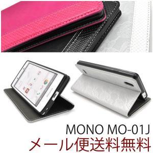 MONO MO-01J docomo レースデザイン 手帳 カバー ケース DM便送料無料 手帳型 スマホケース レディース|ushops