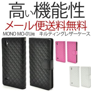 MONO MO-01J docomo キルティング レザーケース レザーケース 手帳 カバー ケース DM便送料無料 手帳型 スマホケース レディース|ushops