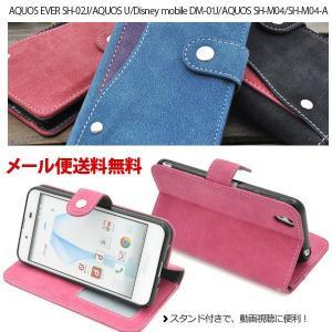 アクオスフォン EVER 手帳型 SH-02J/AQUOS U SHV37/ディズニー mobile DM-01J/SH-M04 楽天モバイル・SIMフリー/SH-M04-A/AQUOS L UQ mobile ushops