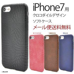 iPhone7 ケース カバー アイフォン7 アイホン7 クロコダイル デザインソフトケース|ushops