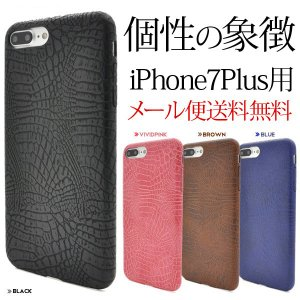 iPhone7 Plus ケース アイフォン7プラス アイフォンケース シンプル スマホケース iPhone7Plus用 クロコダイルデザインソフトケース|ushops