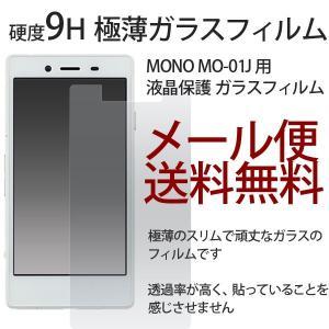 MONO MO-01J ガラスフィルム 保護フィルム 液晶保護 docomo ドコモ|ushops
