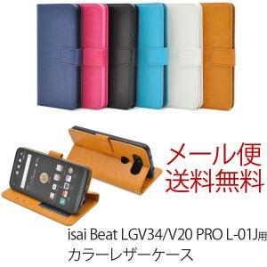 isai Beat LGV34/V20 PRO L-01J イサイ ビート 手帳 手帳型 スマホケース おしゃれ シンプル|ushops