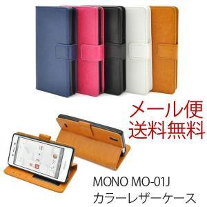 MONO MO-01J docomo レザーケース レザーケース 手帳 カバー ケース DM便送料無料 手帳型 スマホケース|ushops