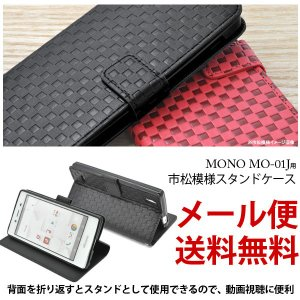 MONO MO-01J docomo スタンドケース 手帳 カバー ケース DM便送料無料 手帳型 スマホケース|ushops