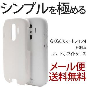 らくらくスマートフォン4 F-04J ハードケース docomo 富士通 スマホ スマホケース スマホカバー|ushops