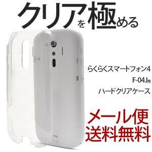 らくらくスマートフォン4 F-04J  me F-01L ハードケース 富士通 スマホ クリアケース 透明 docomo ポリカーボネイト|ushops