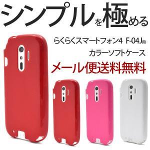 らくらくスマートフォン4 F-04J カラーソフトケース docomo 富士通 スマホ スマホケース スマホカバー|ushops
