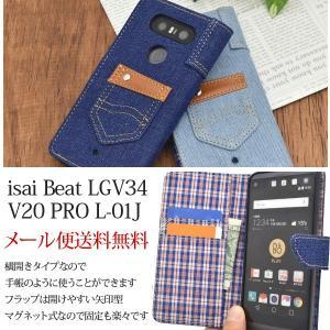 isai Beat LGV34/V20 PRO L-01J イサイ ビート 手帳 手帳型 スマホケース レース デザインレザーケース|ushops