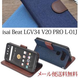 isai Beat LGV34/V20 PRO L-01J イサイ ビート 手帳 手帳型 スマホケース デザインレザーケース|ushops