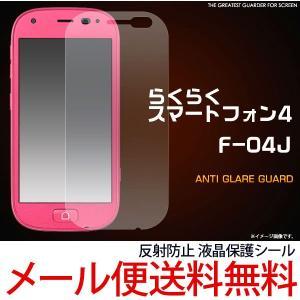 F-04J  らくらくスマートフォン 4 液晶保護シール フィルム 反射防止 シンプル 画面保護 docomo 富士通|ushops