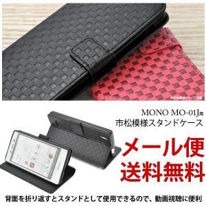 mono手帳型スマホケース MONO MO-01J docomo スタンドケース|ushops