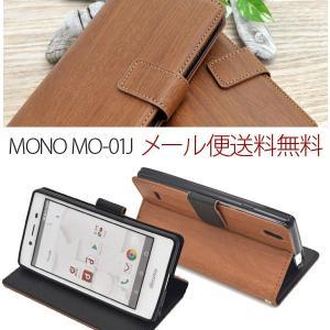 mono手帳型スマホケース MONO MO-01J docomo スタンドケース 木目 和風|ushops