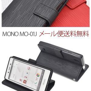 mono手帳型スマホケース MO-01J docomo スタンドケース ストレートレザーデザイン|ushops
