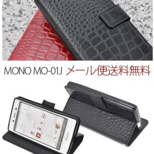 モノ  MO-01J docomo スタンドケース クロコダイルデザイン スマホカバー|ushops