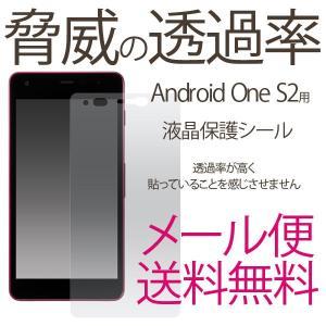 ワイモバイル S2 Android One 液晶保護シール Android One S2/DIGNO G SoftBank SHARP 液晶 保護フィルム Y!mobile|ushops