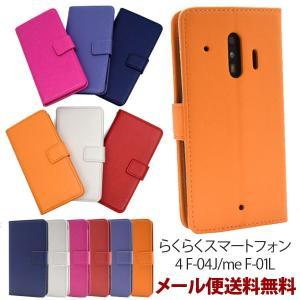 カラフルな7色展開のらくらくスマートフォンme F-01L らくらくスマートフォン4 F-04J用カ...