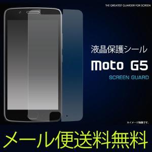 Moto G5 液晶保護シール 液晶 保護フィルム モトローラー|ushops