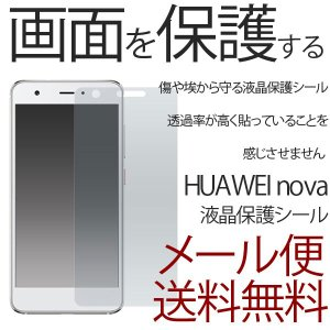 HUAWEI nova 液晶保護 シール ファーウェイ 液晶保護フィルム 画面保護 ushops