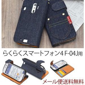 スマホケース らくらくスマートフォン4 F-04J カバー 手帳型 レザー らくらくホン携帯 シンプル おしゃれ 富士通|ushops