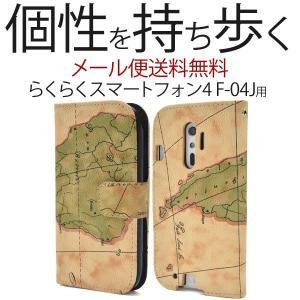 らくらくスマートフォン4 F-04J 手帳型 富士通 スマホ ケース カバー アンティーク|ushops
