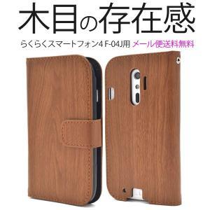 らくらくスマートフォン4 F-04J 手帳型 カバー アンティーク 木目 和風|ushops