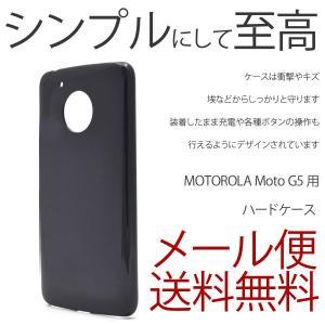 Moto G5 Moto G5 ケース ハードケース 衝撃吸収 モトローラ|ushops