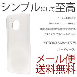 Moto G5 モトG5 ケース ハードケース 衝撃吸収 モトローラ クリア 透明|ushops