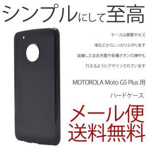 Moto G5 plus モトG5 プラス ケース ハードケース 衝撃吸収 モトローラ ブラック|ushops