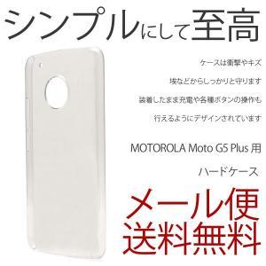 Moto G5 plus モトG5 プラス ケース ハードケース 衝撃吸収 モトローラ クリア 透明|ushops