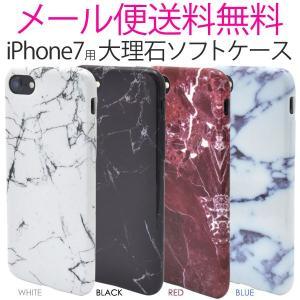 iPhone8 iPhone7ケース カバー おしゃれ 大理石 ソフトケース iPhone カバー アイフォンカバー  |ushops