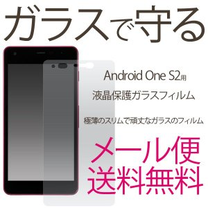 S2 Android One ガラスフィルム 強化ガラス 液晶 保護フィルム Y!mobile Android One S2/DIGNO G SoftBank|ushops