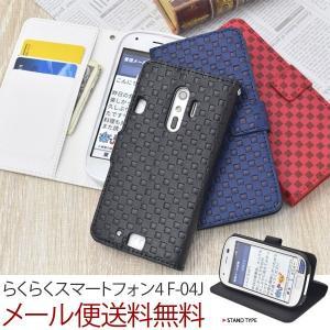 docomo らくらくスマートフォン4 F-04J 手帳型 富士通 スマホ ケース カバー|ushops